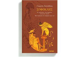 """Σοφοκλής : Η """"μέλισσα"""" του αρχαίου ποιητικού λόγου, μια περιήγηση στο σωζόμενο έργο του"""