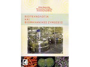 Βιοτεχνολογία και βιομηχανικές ζυμώσεις : Θεωρία και εργαστηριακές ασκήσεις