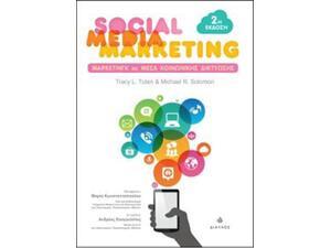 Social Media Marketing : Μάρκετινγκ με Μέσα Κοινωνικής Δικτύωσης