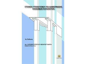 Στοιχεία υπολογισμού και διαμόρφωσης ολόσωμων κατασκευών