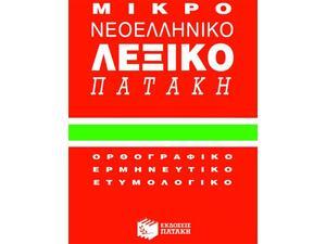 Μικρό νεοελληνικό λεξικό Πατάκη : Ορθογραφικό, ερμηνευτικό, ετυμολογικό
