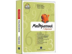 Μαθηματικά Γ' Δημοτικού