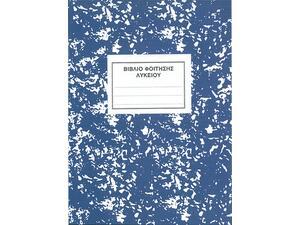 Βιβλίο Φοίτησης Λυκείου (σκληρό εξώφυλλο)