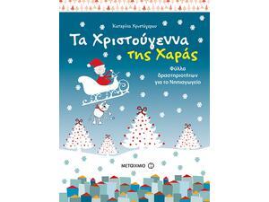 Τα Χριστούγεννα της Χαράς: Φύλλα δραστηριοτήτων για το νηπιαγωγείο