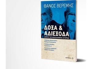 Δόξα και αδιέξοδα - Ηγέτες της Νεοελληνικής Ιστορίας