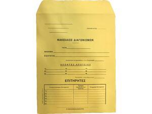 Φάκελλος Διαγωνισμών Όρθιοι 25x35cm (ΣΑΚΟΥΛΑ)
