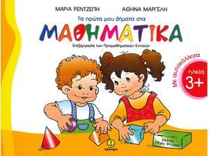 Τα πρώτα μου βήματα στα μαθηματικά : Επεξεργασία των προμαθηματικών εννοιών: Με αυτοκόλλητα