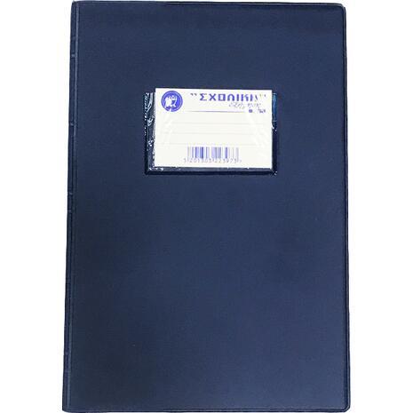"""Τετράδιο Εξήγηση  """"ΣΧΟΛΙΚΗ""""  50 Φύλλων Ριγέ Μπλέ SKAG 17x25 (Μπλέ  Εξώφυλλο) (223973) (Μπλε)"""