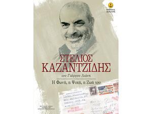 Στέλιος Καζαντζίδης - Η Φωνή, η Ψυχή, η Ζωή του