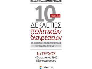 10 και μία δεκαετίες πολιτικών διαιρέσεων 1ο τεύχος