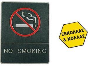 """Πινακίδα """"NO SMOKING"""" 150x200mm"""