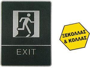 """Πινακίδα """"EXIT"""" 150x200mm"""