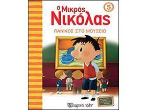 Ο Μικρός Νικόλας 5: Πανικός στο Μουσείο