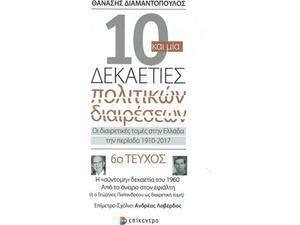 10 και μια Δεκαετίες Πολιτικών διαιρέσεων - 6ο Τεύχος