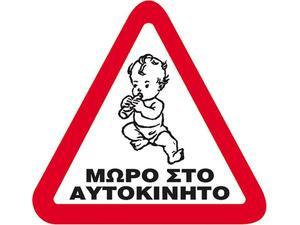 """Πινακίδα PVC  15X15cm. """"ΜΩΡΟ ΣΤΟ ΑΥΤΟΚΙΝΗΤΟ"""""""