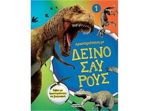 Δραστηριότητες Με Δεινόσαυρους 1