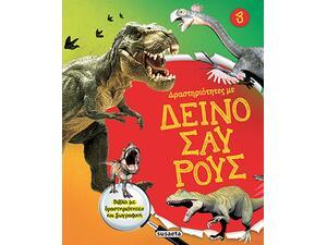 Δραστηριότητες Με Δεινόσαυρους 3