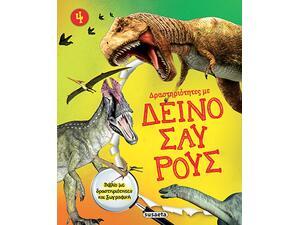 Δραστηριότητες Με Δεινόσαυρους 4