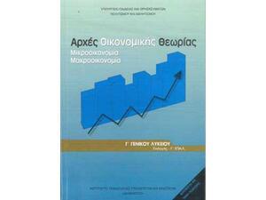 Αρχές Οικονομικής Θεωρίας Γ΄ Λυκείου  Μάθημα Επιλογής