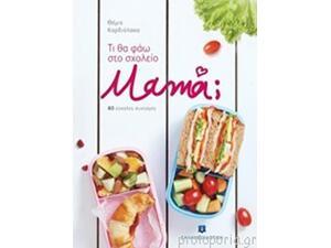 Τι Θα Φάω Στο Σχολείο Μαμά;