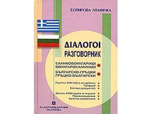 Ελληνοβουλγαρικοί, Βουλγαροελληνικοί Διάλογοι