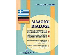 Ελληλογερμανικοί,Γερμανοελληνικοί Διάλογοι