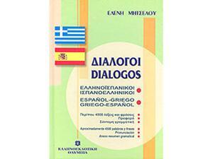 Ελληνοισπανικοί, Ισπανοελληνικοί Διάλογοι