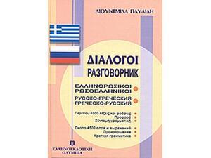 Ελληνορωσικοί, Ρωσοελληνικοί Διάλογοι