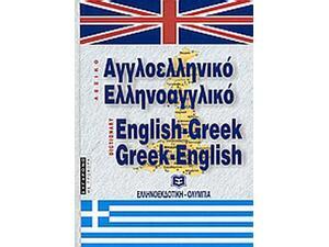 Αγλλοελληνικό, Ελληνοαγγλικό Λεξικό