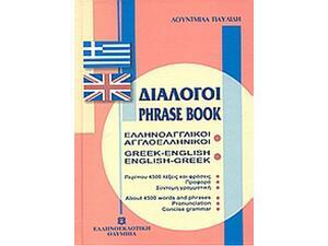 Ελληνοαγγλικοί, Αγγλοελληνικοί Διάλογοι