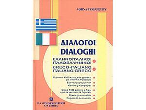 Ελληνοϊταλικοί, Ελληνοϊταλικοί Διάλογοι
