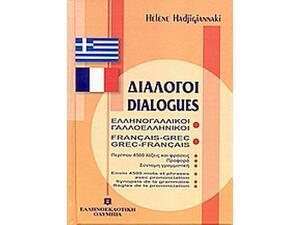 Ελληνογαλλικοί, Γαλλοελληνικοί Διάλογοι