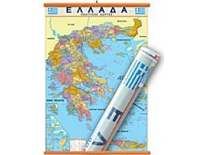 Χάρτης Ελλάδος (Ανάρτησης) 70x100cm