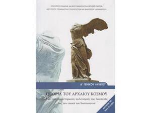 Ιστορία Του Αρχαίου Κόσμου Α Λυκείου