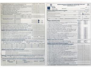 Έντυπο Ε1 Νο421 - Φορολογική Δήλωση (1 φύλλο)
