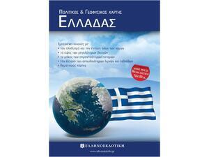 Χάρτης Ελλάδας πολιτικός γεωφυσικός διπλωμένος 70x100