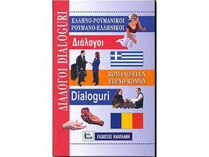 Ελληνορουμανικοί- Ρουμανοελληνικοί Διάλογοι