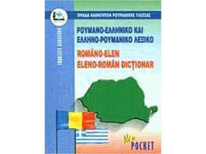 Ρουμανοελληνικό, Ελληνορουμανικό Λεξικό (pocket)