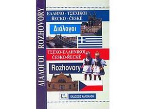 Ελληνοτσεχικοί, Τσεχoελληνικοί Διάλογοι