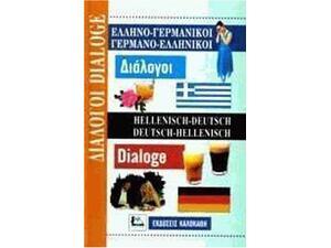 Ελληνογερμανικοί, Γερμανοελληνικοί Διάλογοι