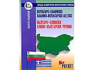 Βουλγαροελληνικό, Ελληνοβουλγαρικό Λεξικό (pocket)