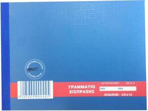Έντυπο Γραμμάτιο Είσπραξης Νο 00312 (312)