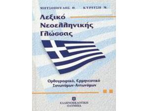 Λεξικό Νοελληνικής Γλώσσας