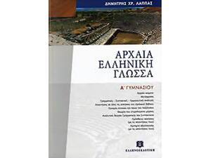 Αρχαία Ελληνική Γλώσσα Επίτομο Α΄Γυμνασίου