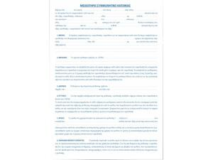 Έντυπο συμφωνητικό για την Μίσθωση Κατοικίας (Τετρασέλιδο) Κωδ.169α Χαρτοσύν (1 τεμάχιο)