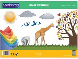 Μπλοκ Κολάζ (Κανσόν) Metron 25x35 220gr (Διάφορα χρώματα)