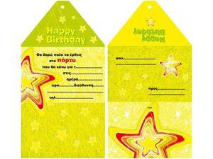 """Προσκλήσεις για παιδικό party """"αστέρι"""""""