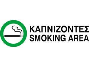"""Πινακίδα PP NEXT """"Καπνίζοντες"""" 10x30cm"""