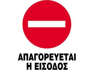 """Πινακίδα PP NEXT """"Απαγορεύεται η είσοδος"""" 15x20cm"""