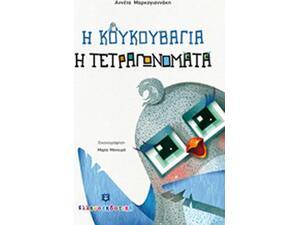 Η κουκουβάγια η τετραγωνομάτα (978-960-563-243-4)